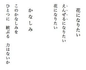 Hanakanasimi_3